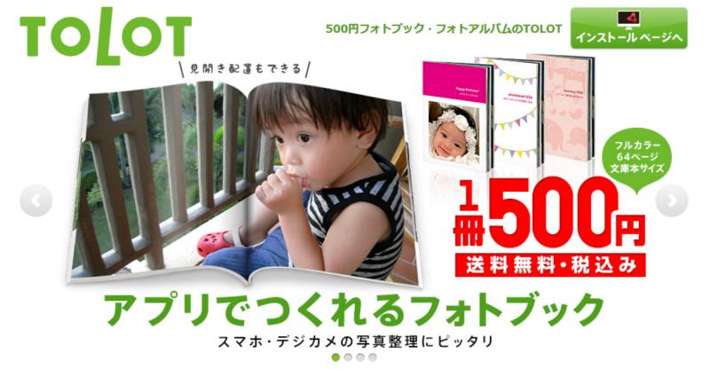 TOLOT500円フォトブック