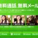LINE ライン -無料通話・無料メールアプリ