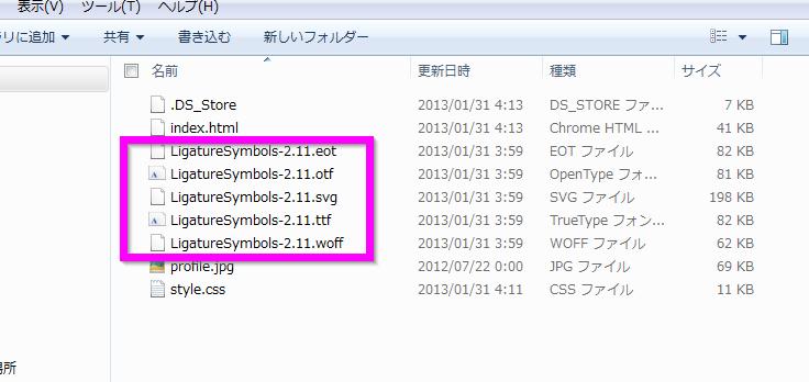 LigatureSymbolsの中から5つのファイルをコピー