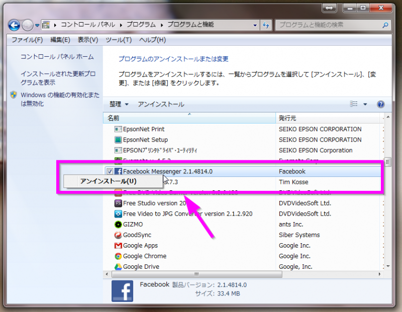 目的のFacebookMessengerの上で右クリック→アンインストールをクリック