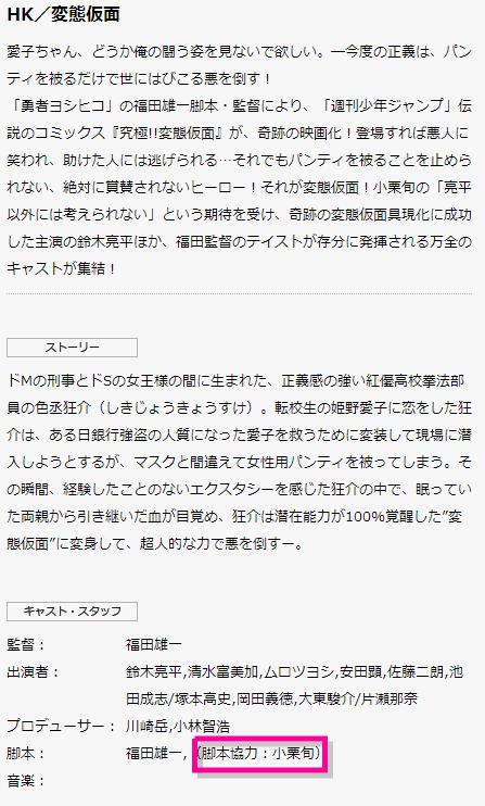 HK/変態仮面 作品情報