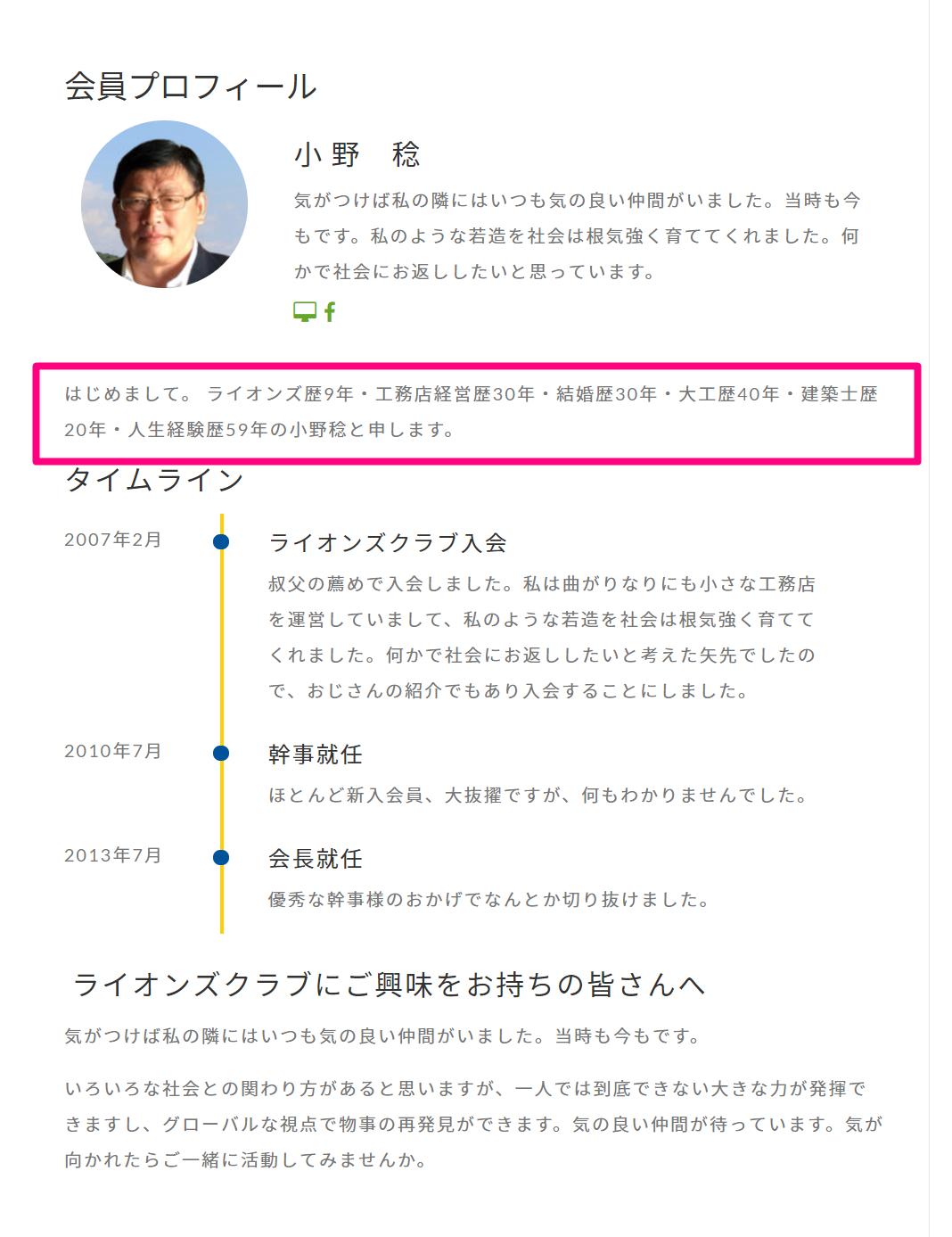 メンバー編集9