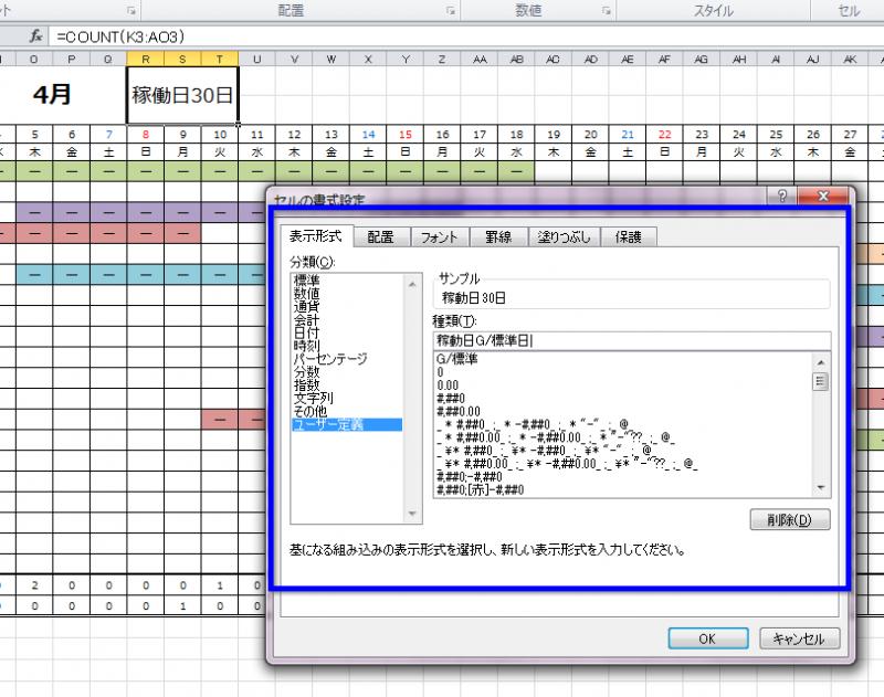 予約状況管理表稼動日表示形式