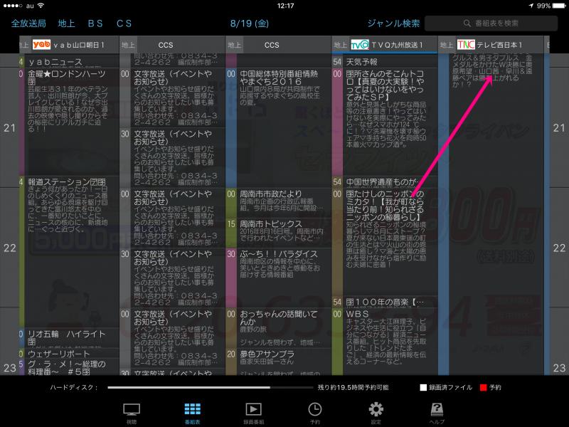 「ワイヤレスTV(StationTV)」の番組表