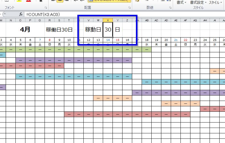 予約状況管理表表示形式を使わず稼働日表示