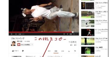動画埋め込み方法解説