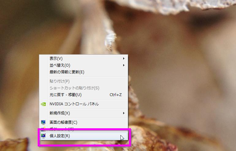 デスクトップで右クリックして個人設定