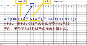 予約状況管理表自動カレンダー表示6