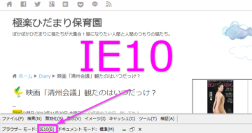 IE10の場合