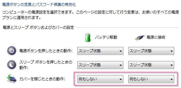 システム設定カバーを閉じたときの動作の選択