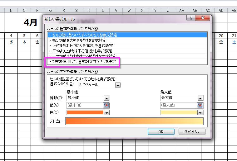 数式を使用して、書式設定するセルを決定をクリック
