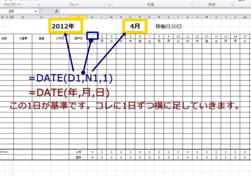 予約状況管理表自動カレンダー表示1