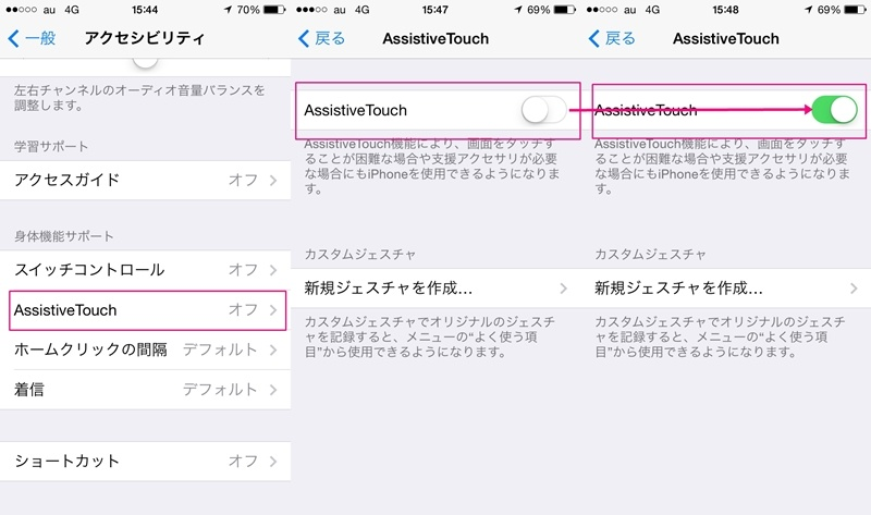 「AssistiveTouch」をONに