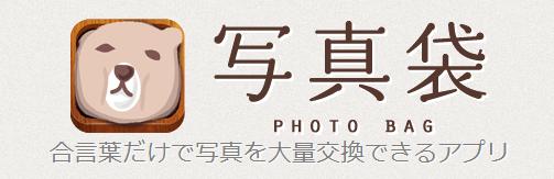 合言葉だけで写真を大量交換できるアプリ 写真袋