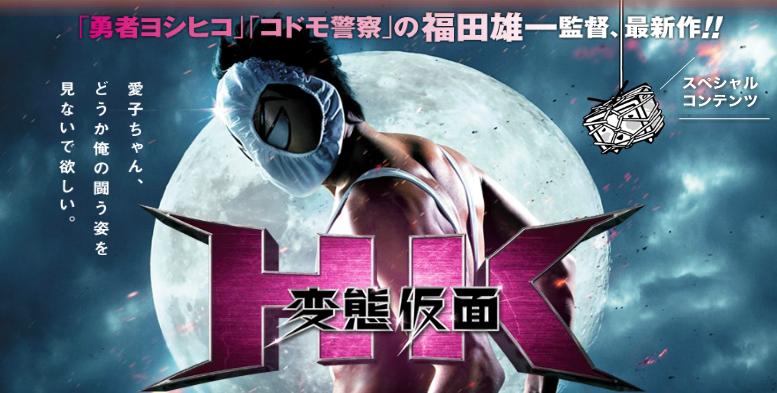 映画『HK 変態仮面』オフィシャルサイト