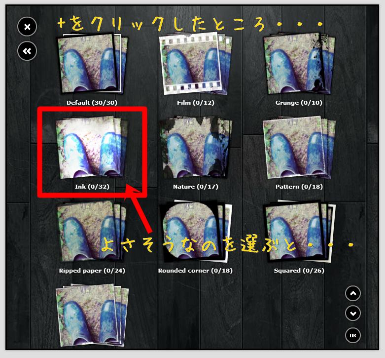 Pixlr-o-maticでimstagramみたいな加工をする6