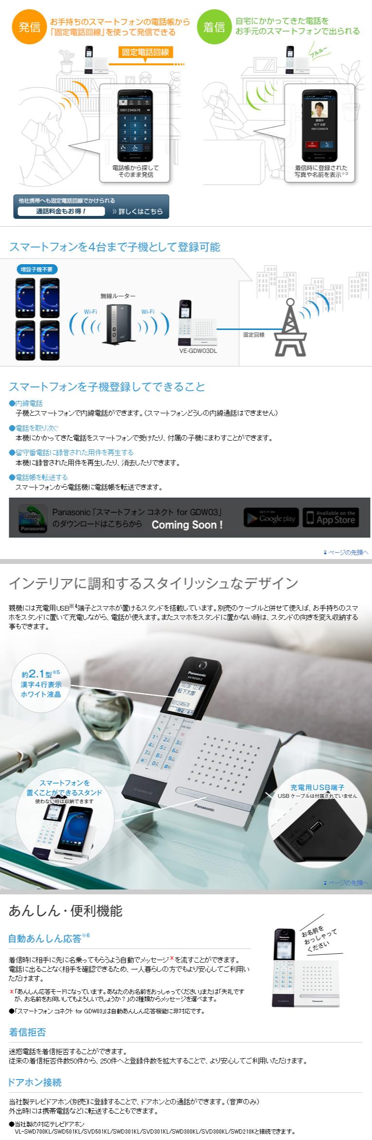 VE-GDW03DL電話機Panasonic