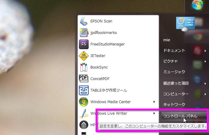 スタートパネル→コントロールパネルクリック