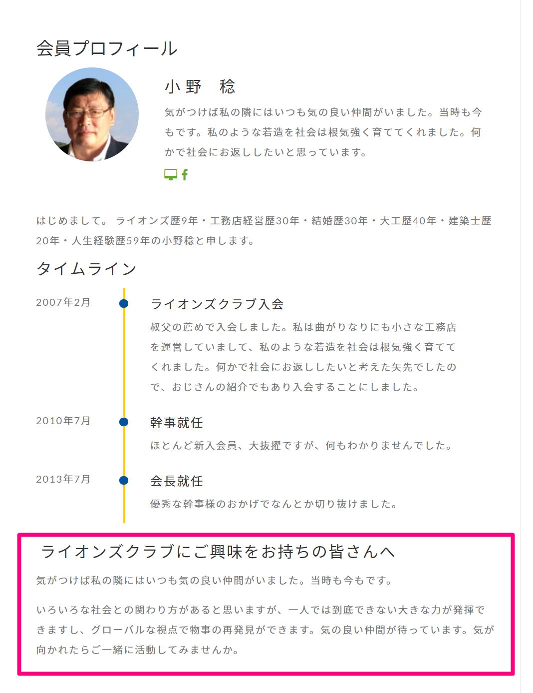 メンバー編集11