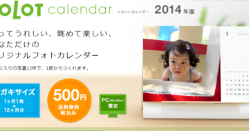 フォトカレンダー _ フォトブック・フォトアルバム500円 TOLOT