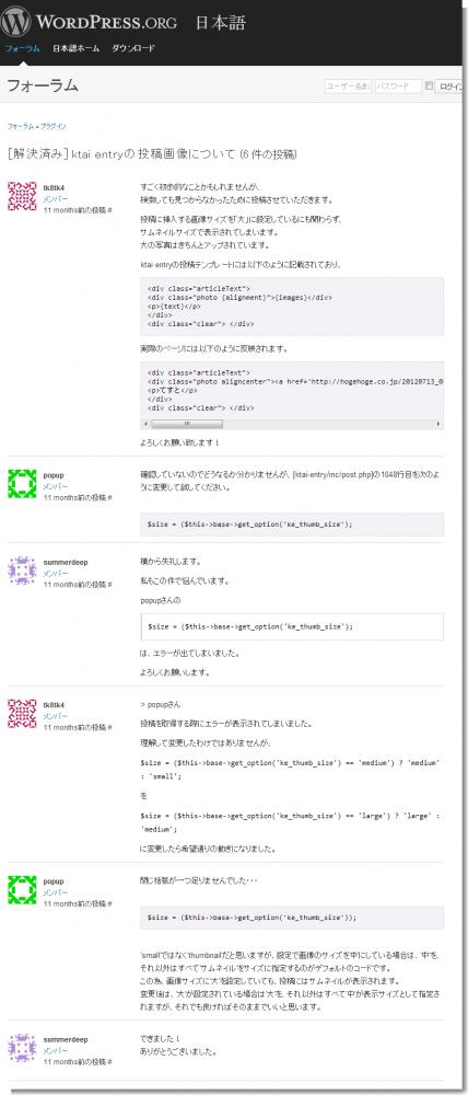 WordPress › フォーラム » ktai entryの投稿画像について