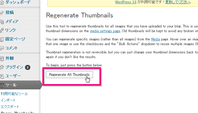 Regenerate Thumbnailsクリック