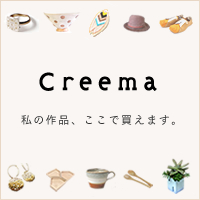 私の作品、ここで買えます~Creema