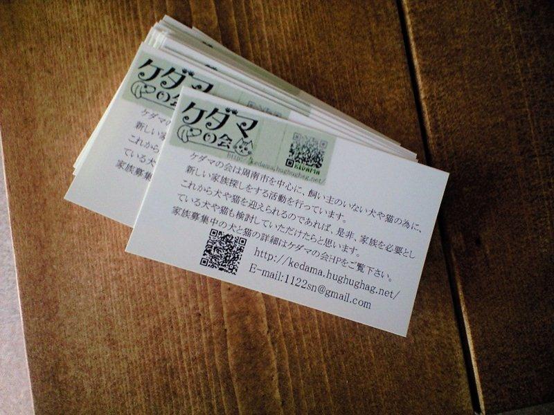 ケダマの会カード
