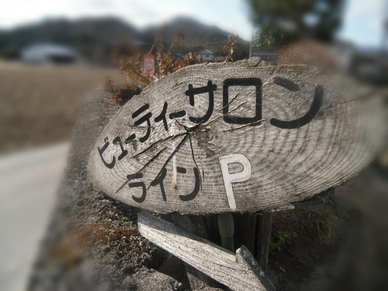 行きつけサロン岩国市周東町の「ビューティーサロン ライン」