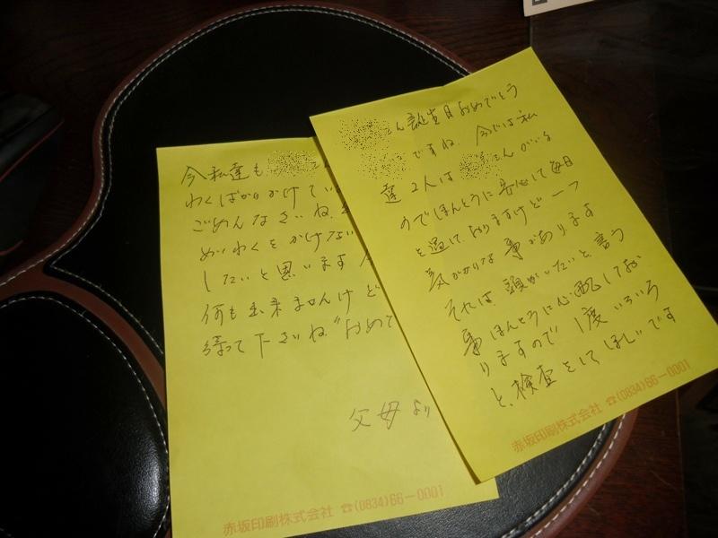 母からの手紙