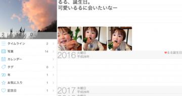 10年日記Ipad版