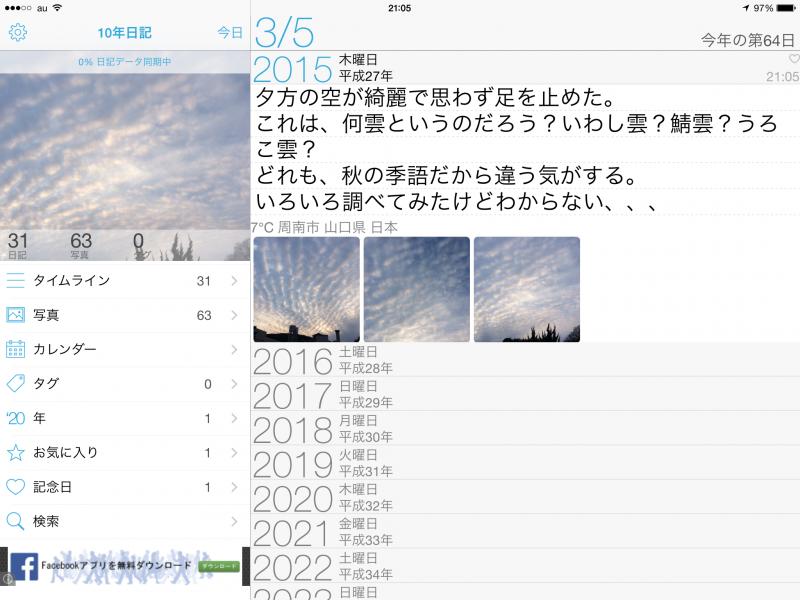 iPad版アプリ10年日記