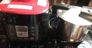 新旧の圧力鍋