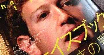 フェイスブック若き天才の野望