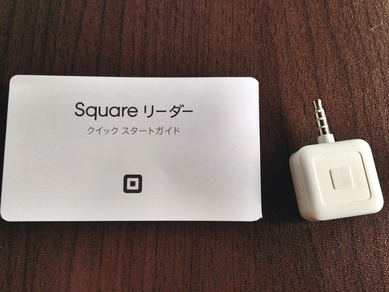 Squar本体と取説