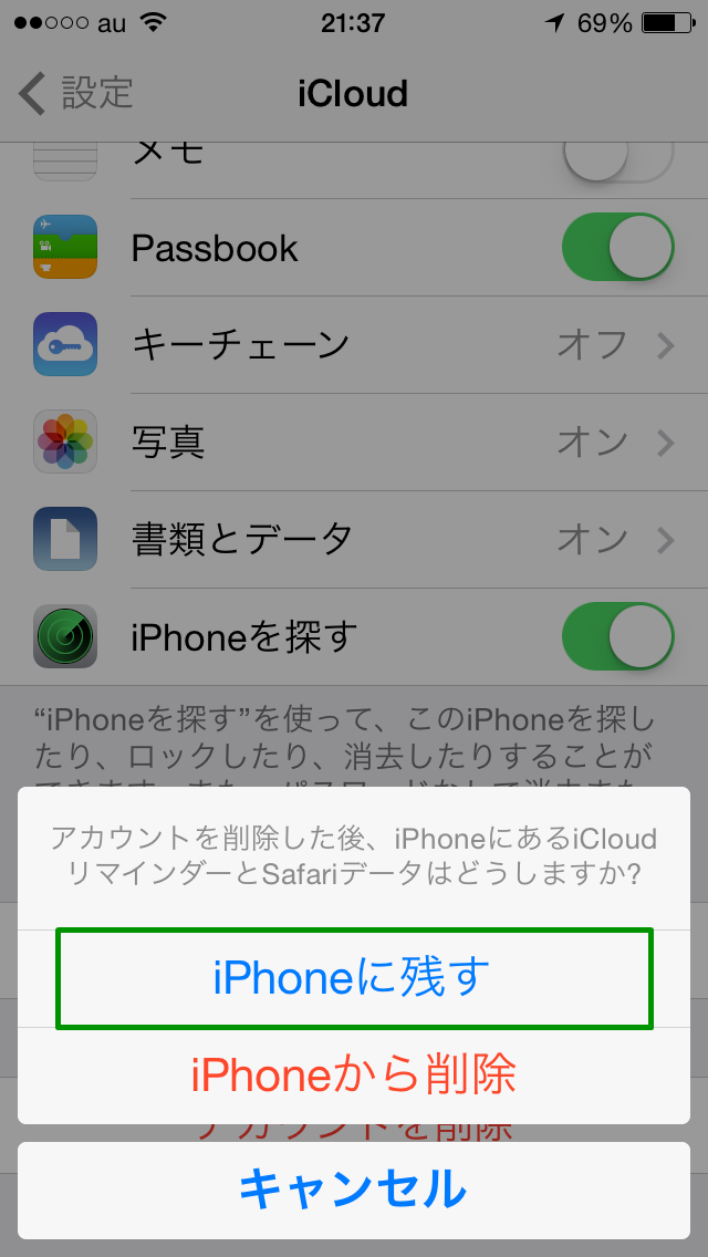 iCloudiPhoneに残す