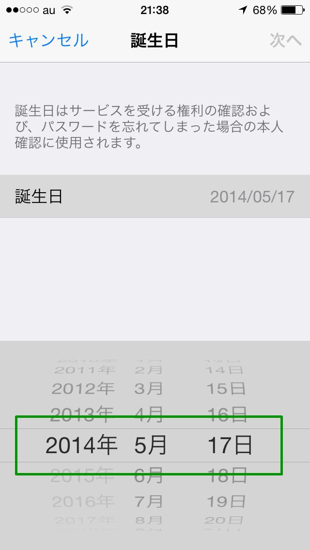 iCloud 新規アカウントを作成する