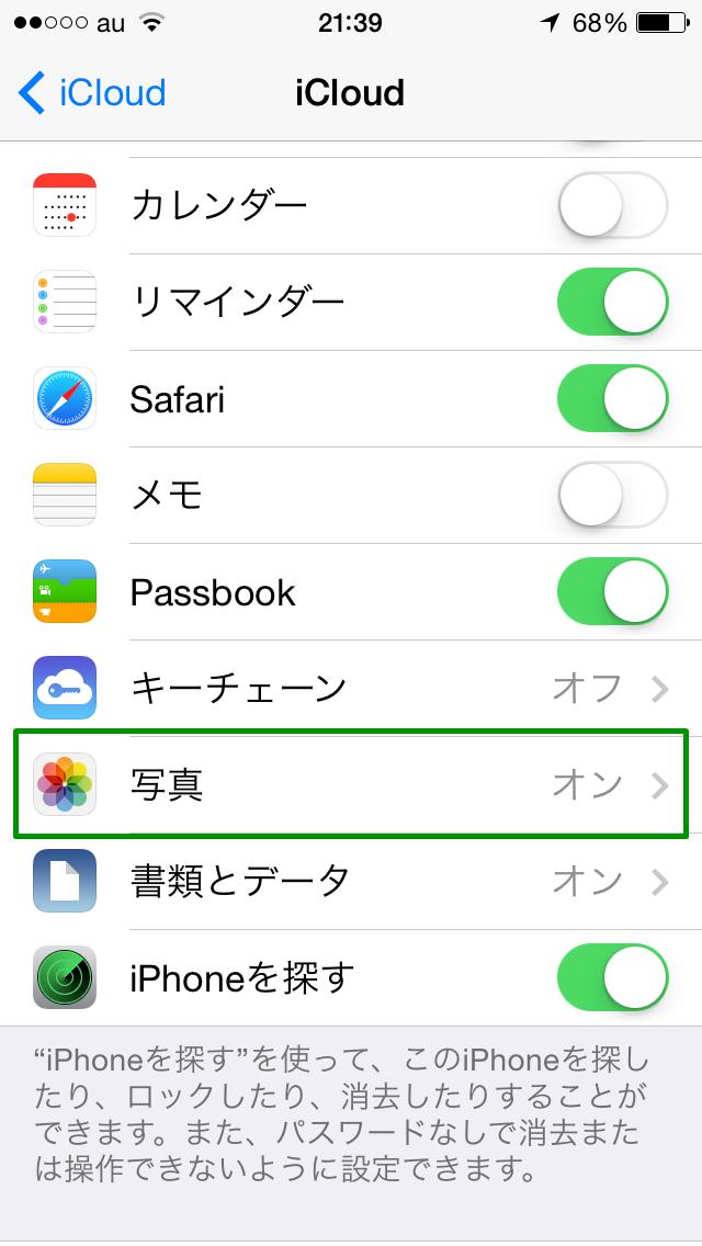 iCloud「写真」オン
