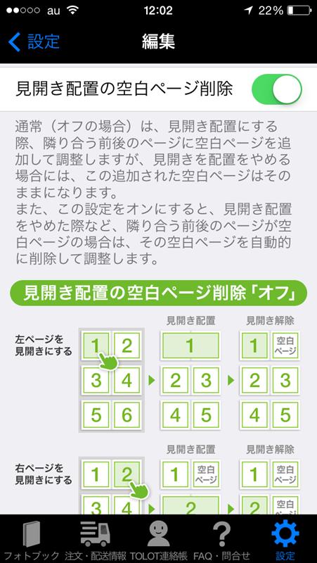 見開きページを追加削除した場合の動作を設定