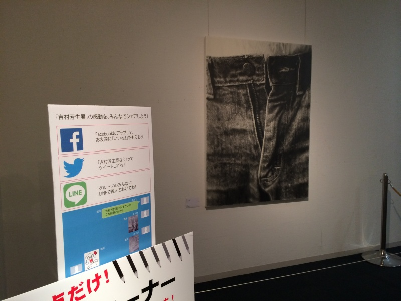 吉村芳生さん個展