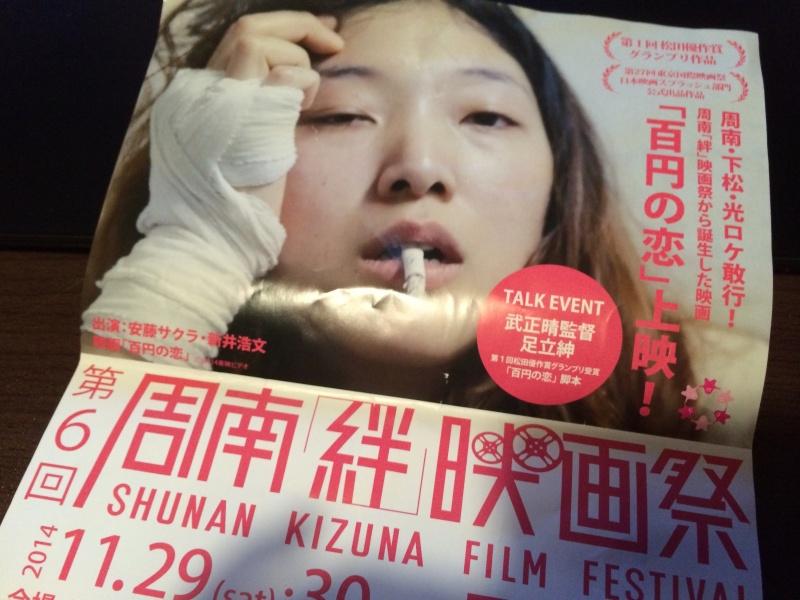 周南絆映画祭「百円の恋」