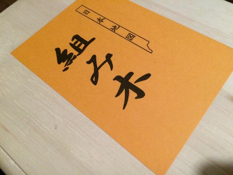 組み木日本地図