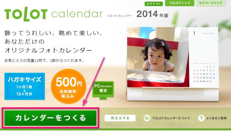 フォトカレンダー500円 TOLOTカレンダーを作るをクリック