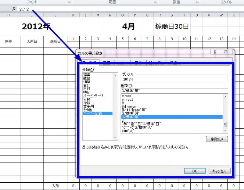 予約状況管理表ユーザー定義年