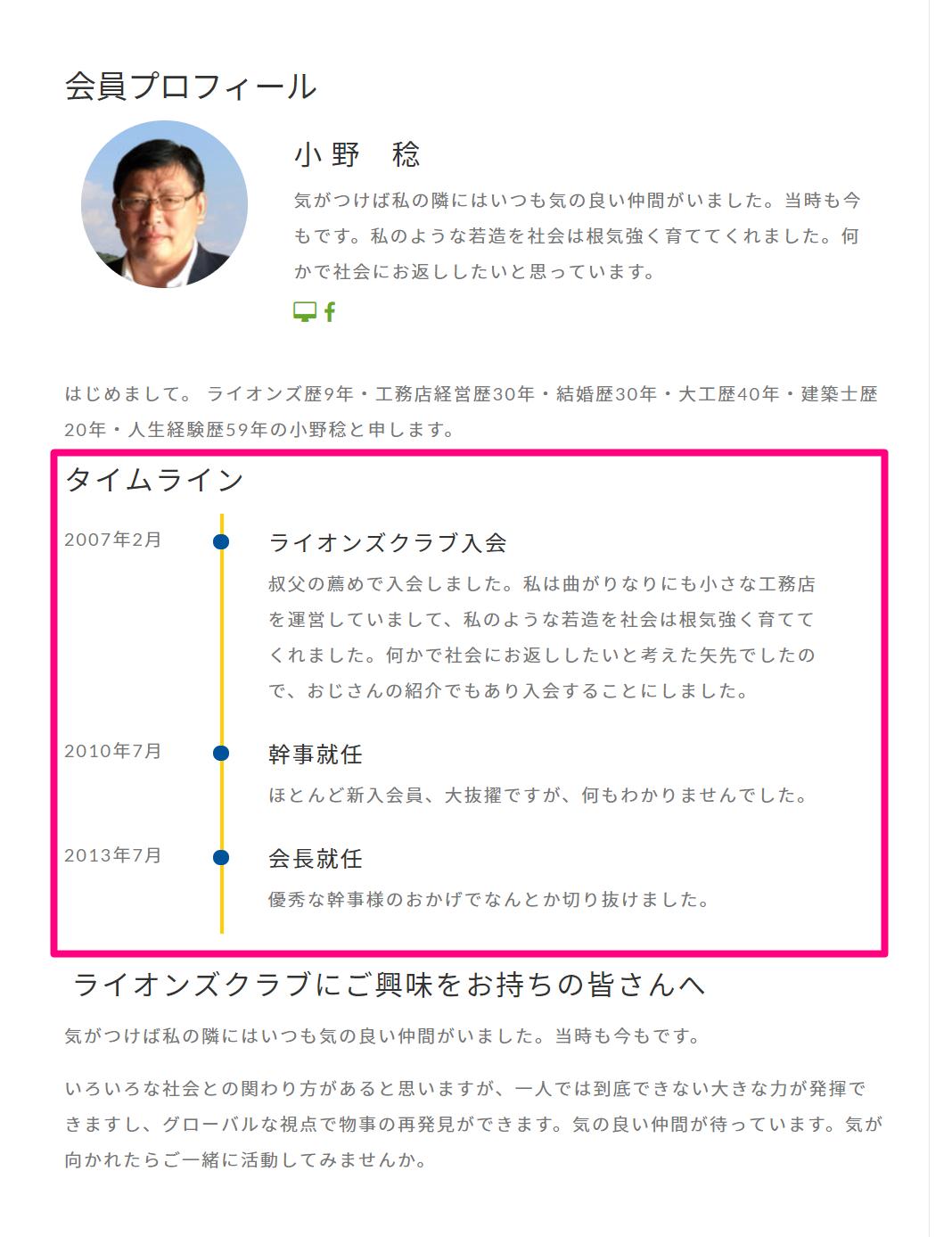 メンバー編集10