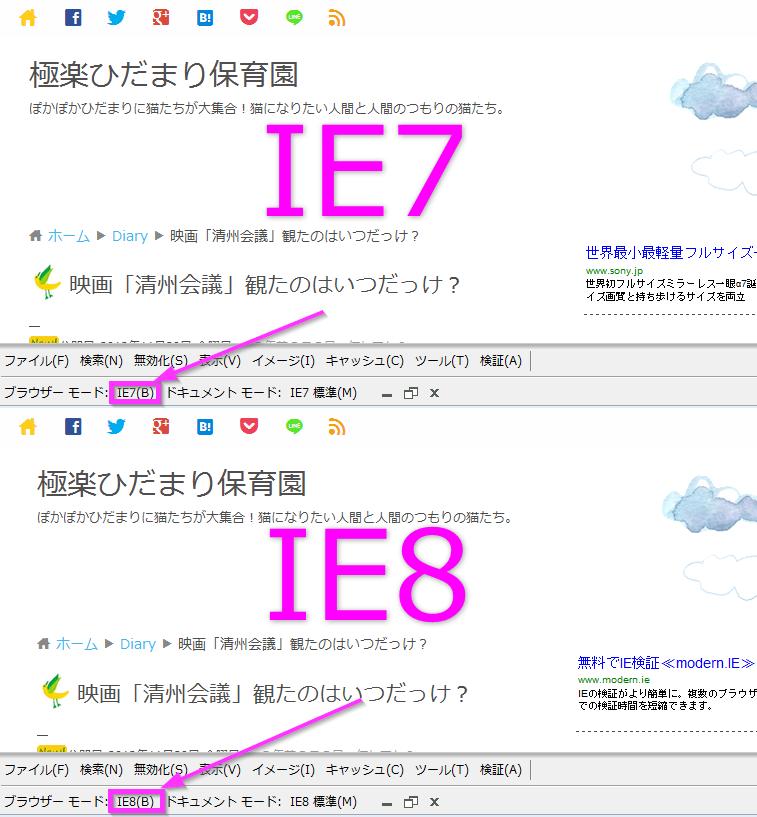 IE7と8の場合
