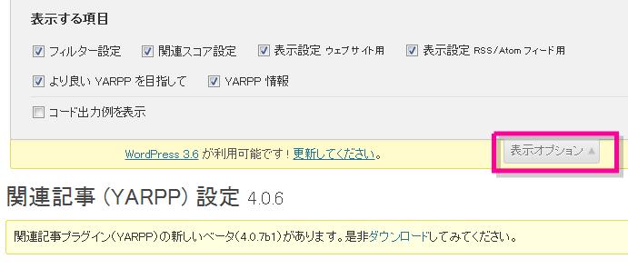 YARPP表示オプション