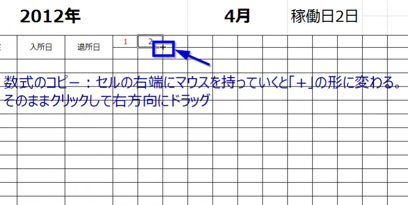 予約状況管理表数式のコピー