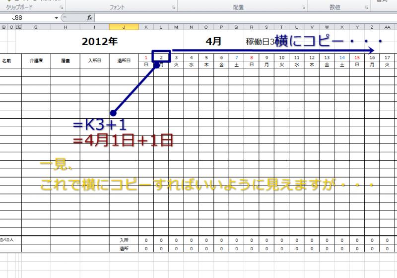 予約状況管理表自動カレンダー表示3