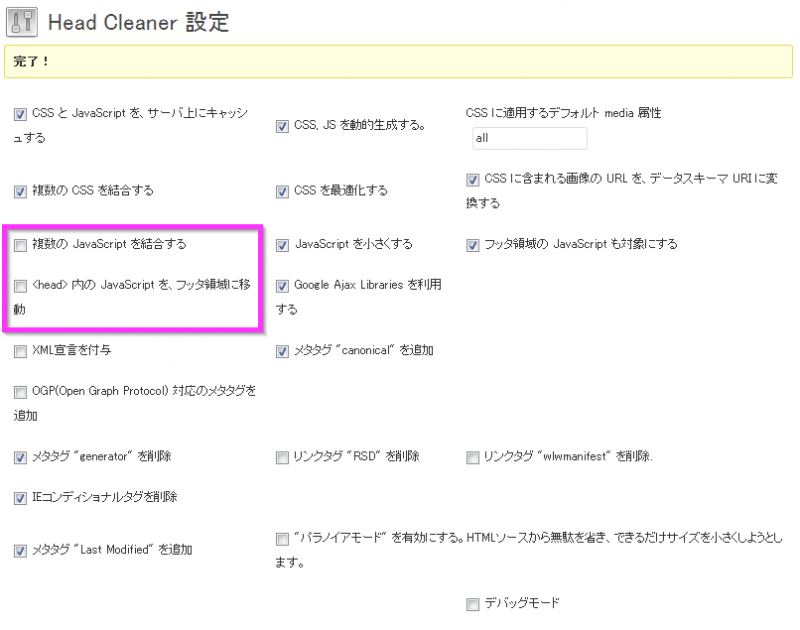 Header Cleaner設定画面